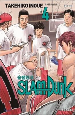 슬램덩크 신장재편판 4