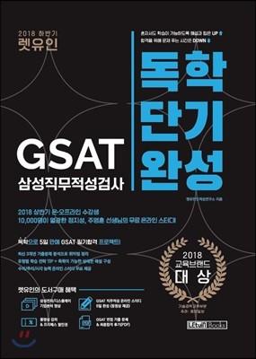 2018 하반기 렛유인 GSAT 삼성 직무적성검사 독학단기완성