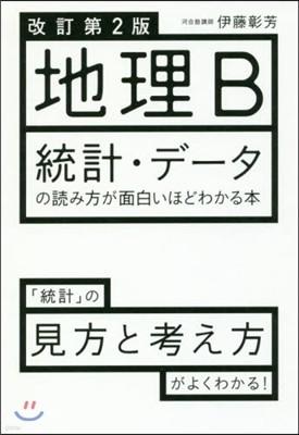 地理B 改訂第2版 統計.デ-タの讀み方が面白いほどわかる本