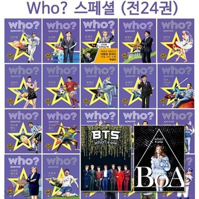 who 스페셜 인물시리즈 전24권 (BTS,BOA포함)/3종특별선물증정