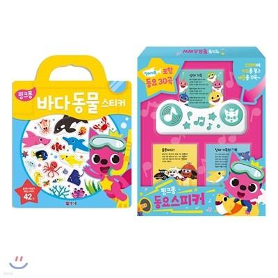 핑크퐁 동요스피커 + 바다 동물 스티커