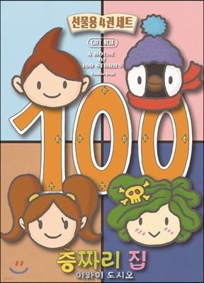 100층짜리 집 시리즈 선물용 4권 세트