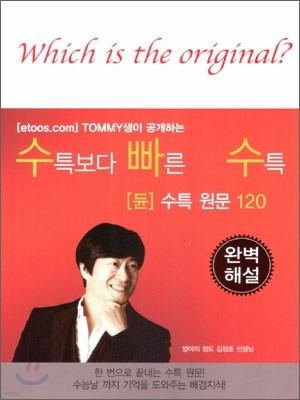 수특보다 빠른 수특 (듄)수특 원문 120 (2012년)