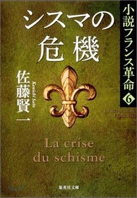 小說フランス革命(6)シスマの危機