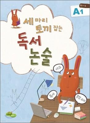 세 마리 토끼잡는 독서논술 A1