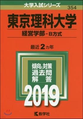 東京理科大學 經營學部-B方式 2019年版