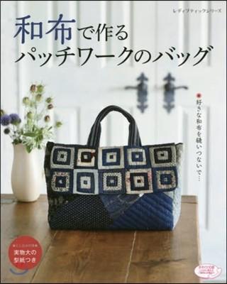 [한정특가] 和布で作るパッチワ-クのバッグ