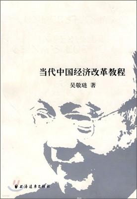 當代中國經濟改革敎程 당대중국경제개혁교정