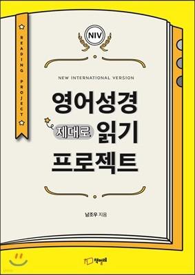NIV 영어 성경 제대로 읽기 프로젝트