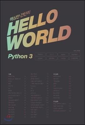 Hello World Python 3