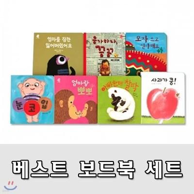나비잠 유아 보드북 베스트 컬렉션/우리아이 최고의 보드북 세트(전7권)사은품증정