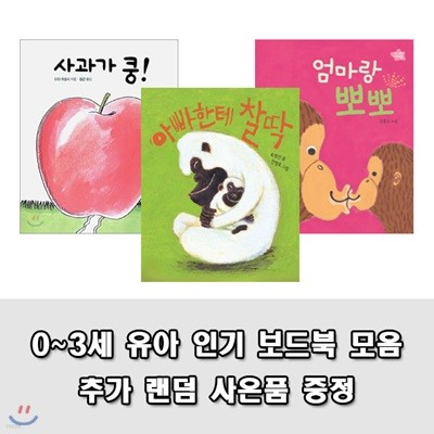 보림 인기 세트 사과가 쿵 외 (전3권)/랜덤사은품증정