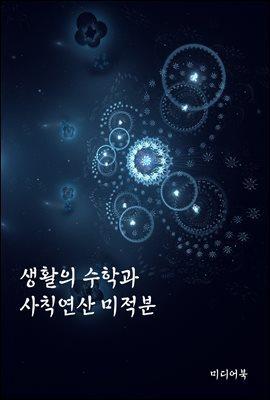 생활의 수학과 사칙연산 미적분 : 서울교육방송 교육칼럼