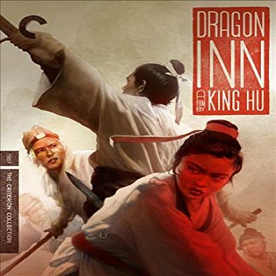 Criterion Collection: Dragon Inn (신용문객잔)(한글무자막)(Blu-ray)