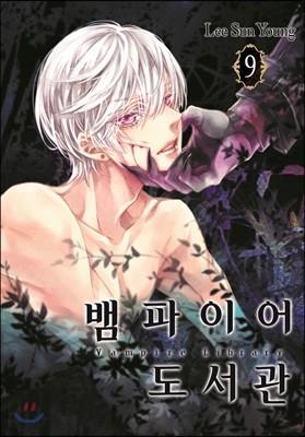 뱀파이어 도서관 9