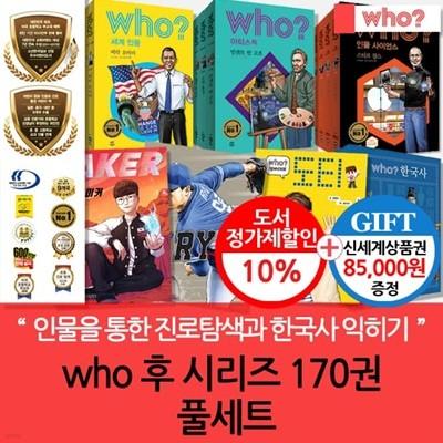 후who시리즈 170권풀세트 (세계인물.인물사이언스.한국사.아티스트.스페셜)