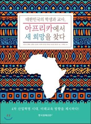 대한민국의 학생과 교사, 아프리카에서 새 희망을 찾다