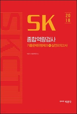 SKCT SK 종합역량검사 기출문제유형체크 실전모의고사