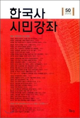한국사 시민강좌 (제50집)