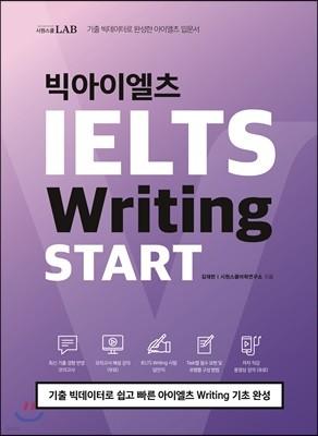 빅아이엘츠 라이팅 스타트 IELTS Writing START