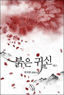 [합본] 붉은 귀신 (전3권/완결)