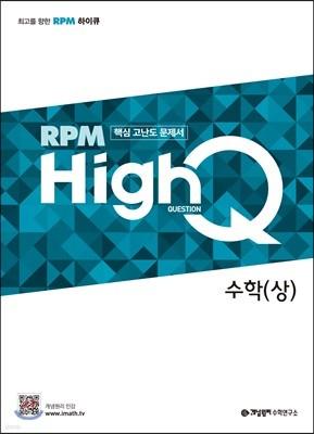 개념원리 HighQ 고등 수학 (상) (2022년용)