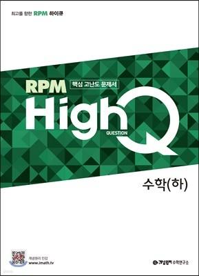 개념원리 HighQ 고등 수학 (하) (2022년용)
