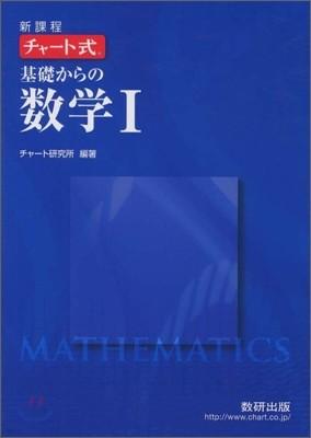 新課程 チャ-ト式 基礎からの數學1