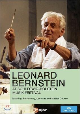 독일 슐레스비치 홀슈타인 음악제의 번스타인 (Leonard Bernstein at Schleswig-Holstein Musik Festival)