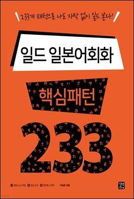 일드 일본어회화 핵심패턴 233