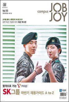 캠퍼스 잡앤조이 (CAMPUS Job & Joy) 151호