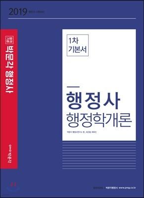 2019 행정사 행정학개론 1차 기본서