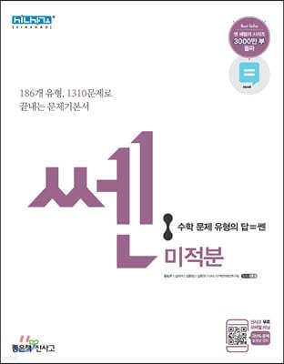 신사고 SSEN 쎈 고등 미적분 (2021년용)