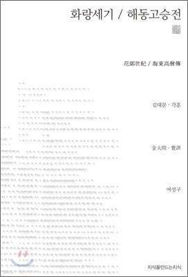 화랑세기 / 해동고승전 (천줄읽기)