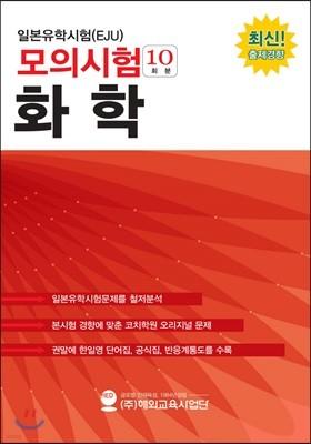 일본유학시험(EJU)모의시험(10회분) 화학