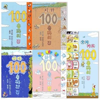100층짜리 집 5권 세트 : 100층짜리 집 + 지하 + 바다 + 하늘 + 숫자카드