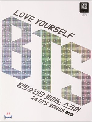 LOVE YOURSELF BTS 방탄소년단 피아노 스코어