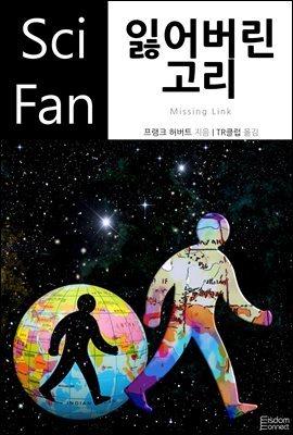 잃어버린 고리 - SciFan 제106권
