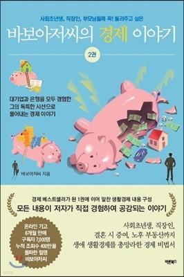 바보아저씨의 경제 이야기 2