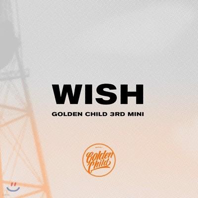 골든차일드 (Golden Child) - 미니앨범 3집 : Wish [A+B / SET]