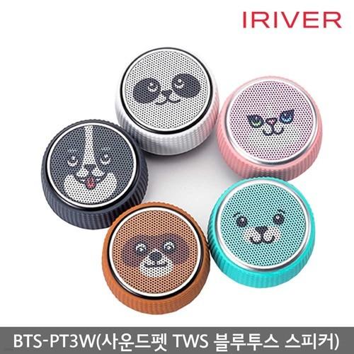 아이리버 사운드펫 블루투스 스피커 BTS-PT3W