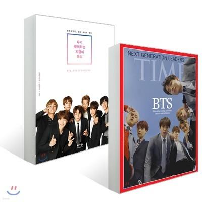 우리 함께하는 지금이 봄날 + Time (주간) - Asia Ed. (타임 아시아판 : BTS 방탄소년단 커버) (포스터 종료)