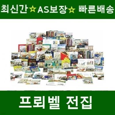 2019년-프뢰벨-삼국지(정품)최신간/미개봉새책/프뢰벨 삼국지