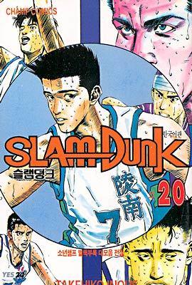 슬램덩크 20