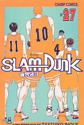 슬램덩크 27