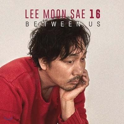 이문세 16집 - Between Us [LP]