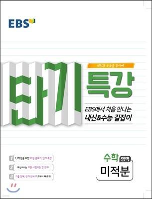 EBS 단기특강 처음 만나는 내신과 수능의 길잡이 미적분 (2020년용)