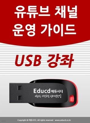 컴맹도 쉽게 배우는 유튜브 동영상 만들기&유튜브 채널 운영 가이드 USB