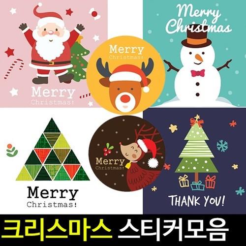 [아트랄라] 크리스마스스티커/성탄절스티커/라벨/띠지/선물포장
