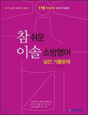 2019 참 쉬운 이솔 소방영어 실전 기출문제